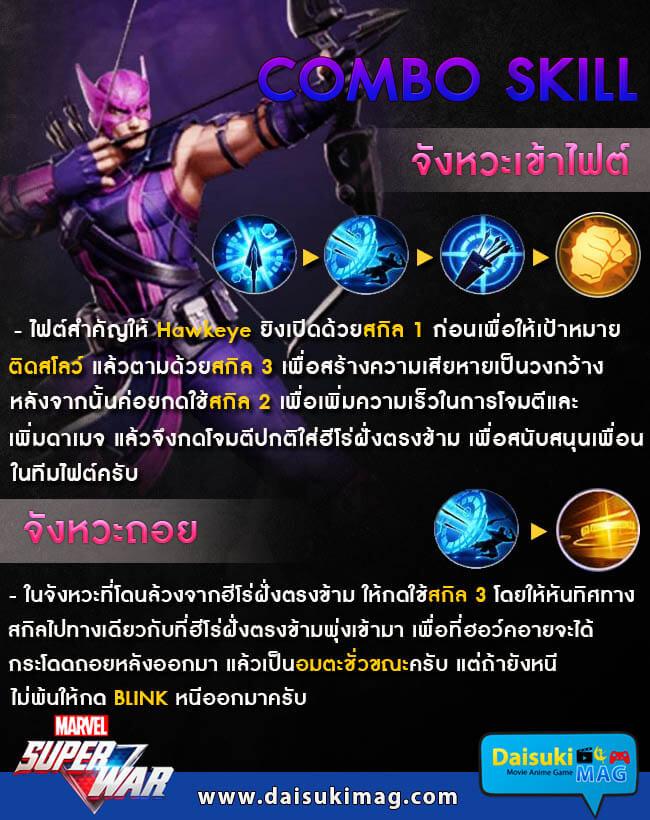 Hawkeye-MSW-Combo-Skill-01