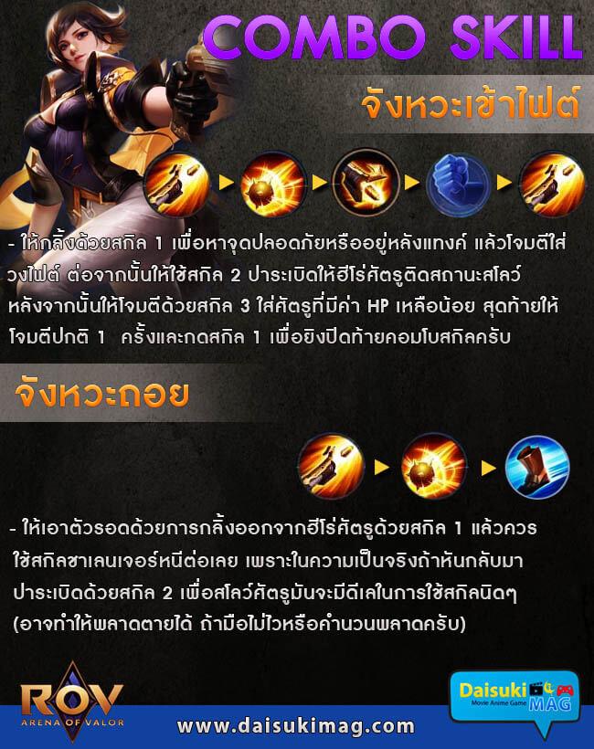 ROV-Violet-Combo-Skill-01