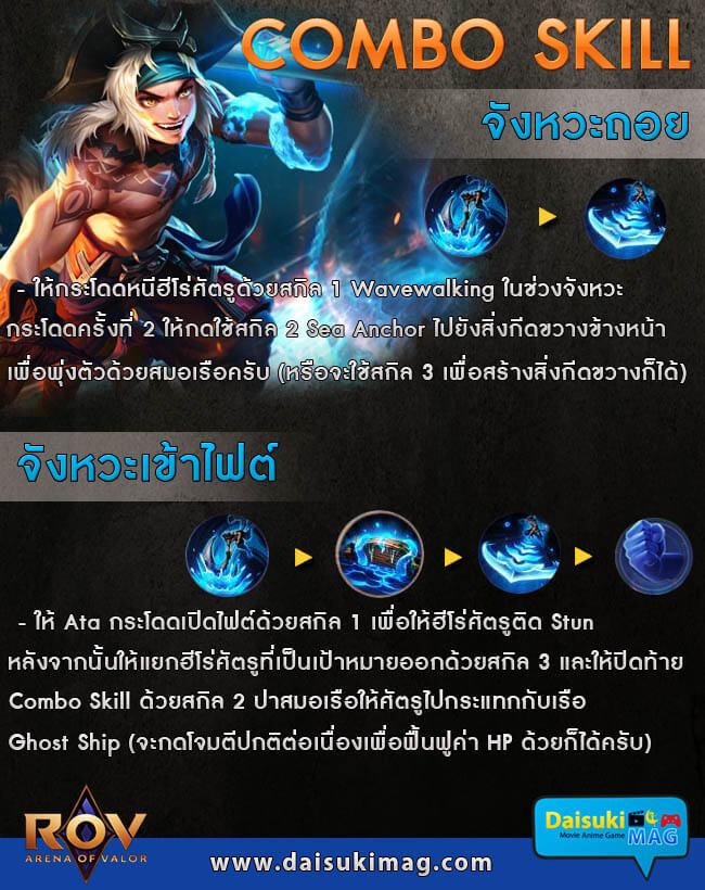 rov-ATA-combo-skill-01