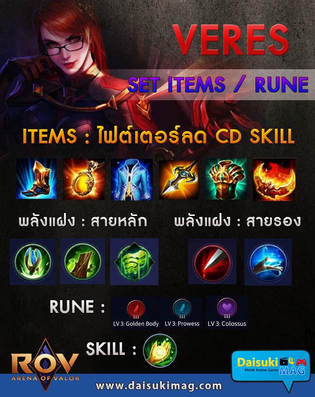 Veres-set-items-rune-Enchantments-002