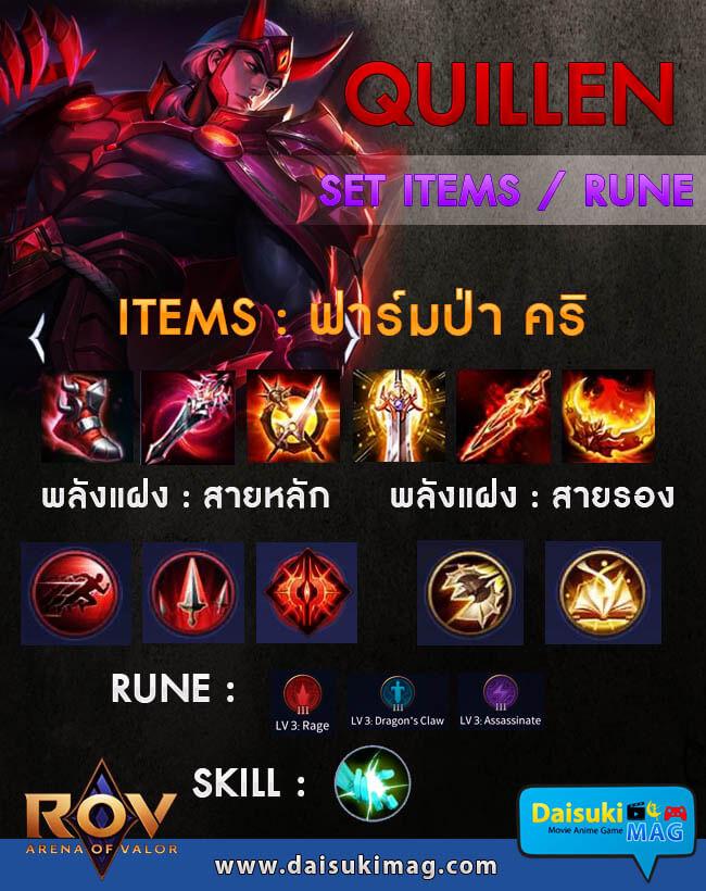 Quillen-set-items-rune-Enchantments-002