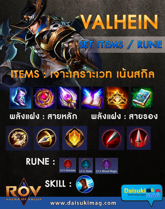 Valhein-set-items-rune-Enchantments-002