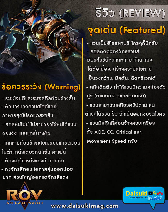 rov-Valhein-featured-warning-01