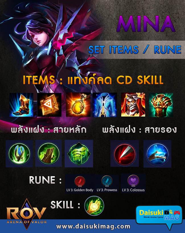 MINA-set-items-rune-Enchantments-001