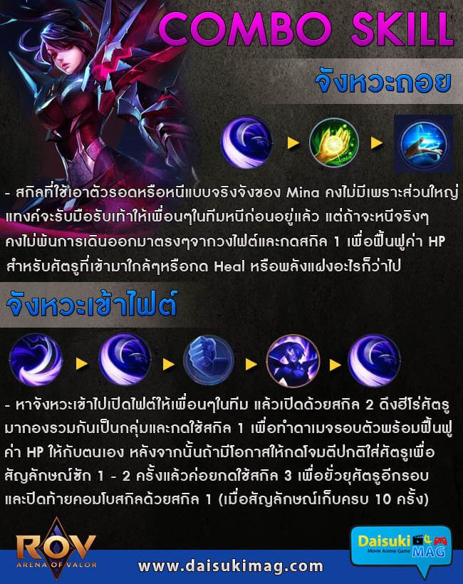 Mina-Combo-Skill-01