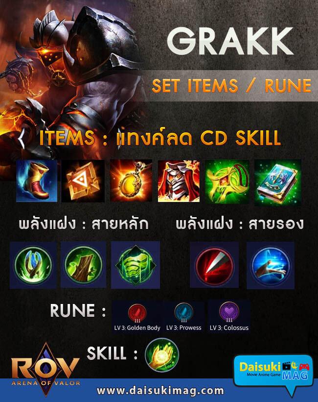 Grakk-set-items-rune-Enchantments-001