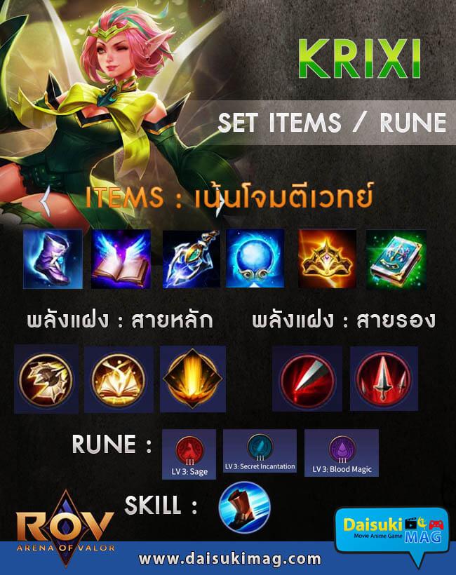 Krixi-set-items-rune-Enchantments-001